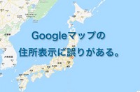 Googleマップの住所表記に誤りが...。
