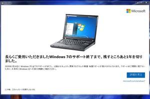 2020年1月14日 Windows7のサポート終了...。