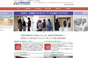 カーテン工房K&K 様 HPリニューアル