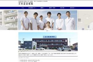 立川記念病院 様 HPリニューアル